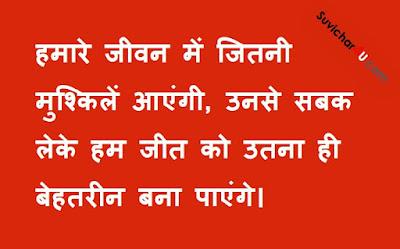 Hamare Jiwan Men Jitani Mushkile Aayengi