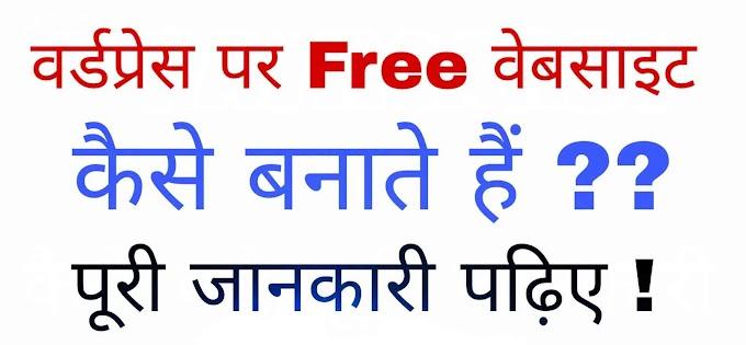 WordPress पर Free वेबसाइट कैसे बनाये? Hindi