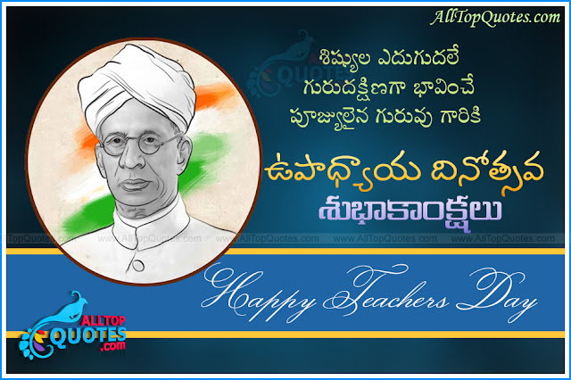 happy-teachers-day-telugu-messages-greetings-wallpapers