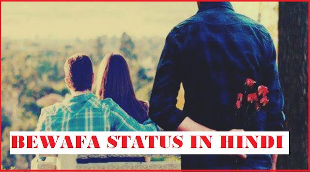 Bewafa Status in Hindi for fb | बेवफा स्टेटस इन हिंदी