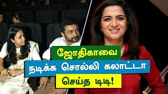 DD wants Jyothika to perform in front of audience | Magalir Mattum