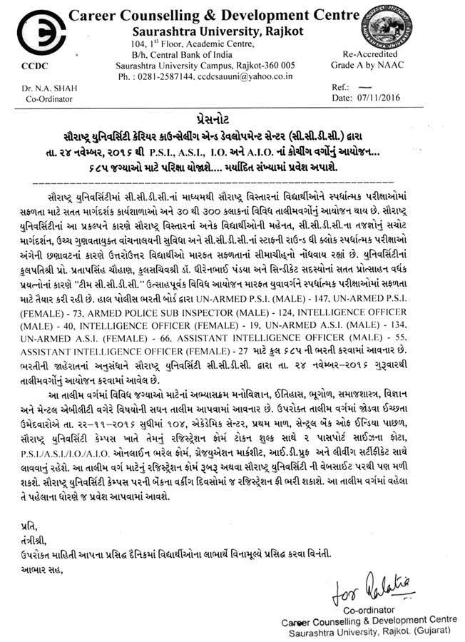 Saurashtra University Coaching Class Pressnote For PSI/ ASI / IO / AIO Bharti 2016