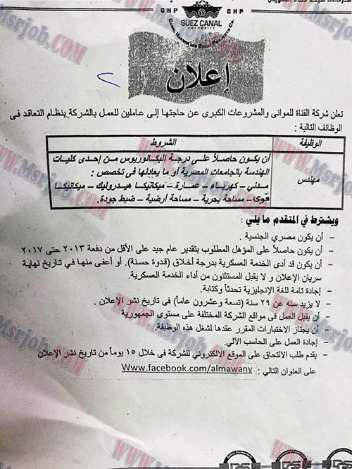 وظائف شركة القناة للموانى والمشروعات الكبري تطلب مهندسين واستمارة التقديم 26 / 9 / 2018