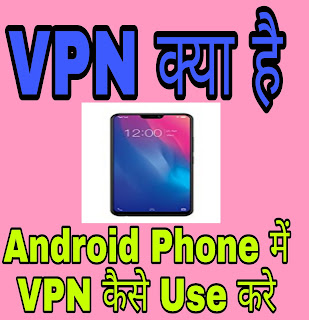 VPN kya hai Android Phone me VPN kaise use kare