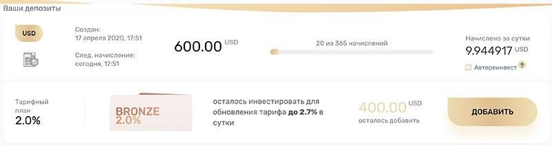 Увеличенный депозит в Gold8