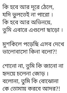 Ke Tomay Korbe Ador Lyrics Ankur Mahamud