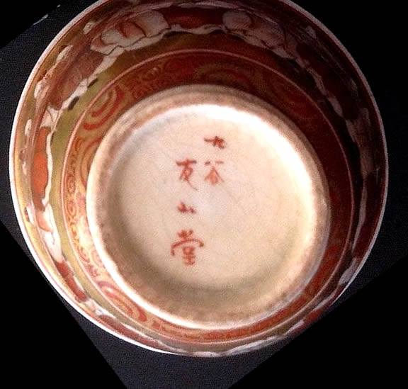 Japanese Porcelain Marks - Kutani Yuzan Zo - 九谷 遊山堂 - Made in Kutani by Yuzan