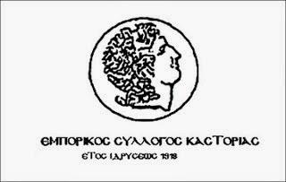 Καστοριά: Σε ρόλο τρομοκράτη ο ΟΑΕΕ (ρεπορτάζ)