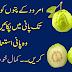 Amrood kay patoon ko 20 minutes tak pakyeen.(Hindi Urdu)