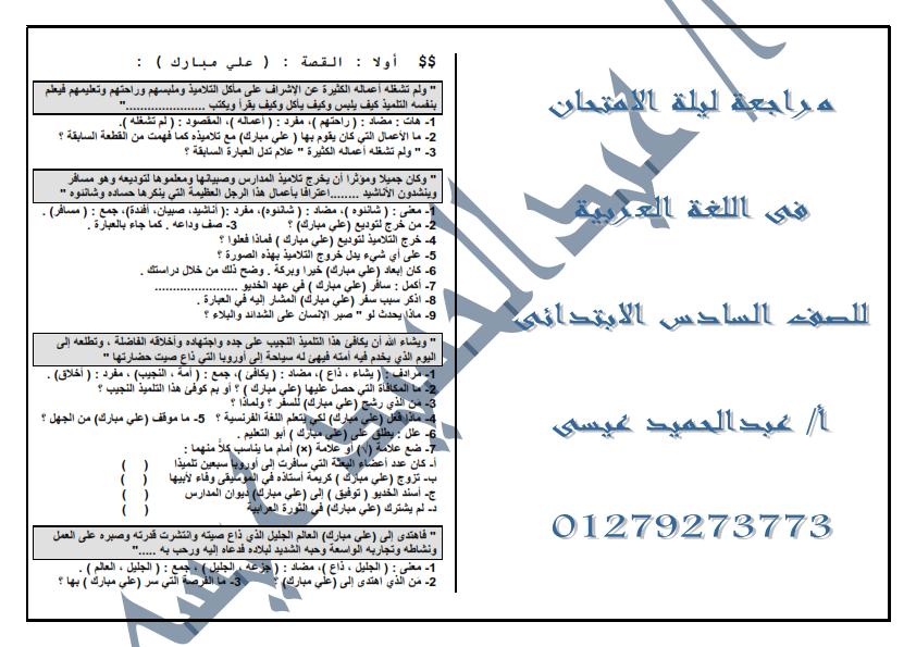 مراجعة ليلة الامتحان فى اللغة العربية للصف السادس الابتدائى 8 ورقات لن يخلووو منهم امتحان اخر العام 001%2B%25281%2529