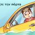 Δείτε τι πρέπει να κάνετε για να βγείτε ζωντανοί μέσα από ένα αυτοκίνητο που βυθίζεται!