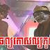 [Khmer Comedy] Tep Kol Sol Phum Nhom (12 August 2016)