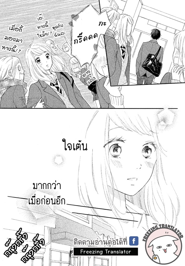 Gochumon wa Ikemen desuka - หน้า 22