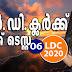 Kerala PSC - LDC 2020 | Mock Test - 06