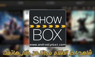 تحميل تطبيق Show Box لمشاهدة اخر الافلام وتحميلها مجانا من خلال هاتفك الاندرويد، Download ShowBox Tv، تحميل ShowBox، تنزيل Show Box، showbox تحميل، showbox uptodown، showbox for iphone، showbox online، showbox apk تحميل، download show box، تحميل تطبيق showbox، تنزيل تطبيق show box، رابط مباشر، تحميل تطبيق show box برابط مباشر، تطبيق الافلام، تحميل تطبيق افلام، تطبيق show box، تلشارج show box، مجانا، showbox، شوبوكس، تطبيق شو بوكس، show-box.apk، apk، تنزيل showbox.apk، show box.apk