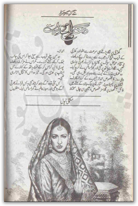 Forced marriage urdu romantic novels