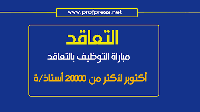 مباراة التوظيف بالتعاقد في شهر أكتوبر لأكتر من 20000 أستاذ/ة