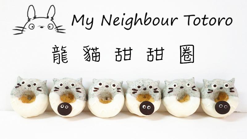 Totoro Donut 龍貓甜甜圈