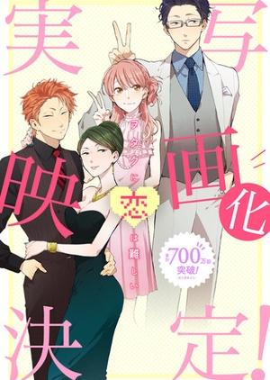 xem anime Thật Khó Để Yêu Một Otaku -Wotaku ni Koi wa Muzukashii