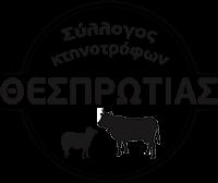Σύλλογος Κτηνοτρόφων: Ανοιχτή συζήτηση στο Ζερβοχώρι Παραμυθιάς
