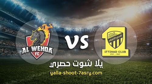 نتيجة مباراة الإتحاد والوحدة اليوم الاربعاء بتاريخ 11-03-2020 الدوري السعودي
