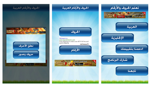 تحميل تطبيق تعليم الحروف والارقام بالعربية للاطفال للاندرويد