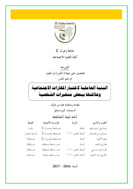 المهارات الاجتماعية pdf