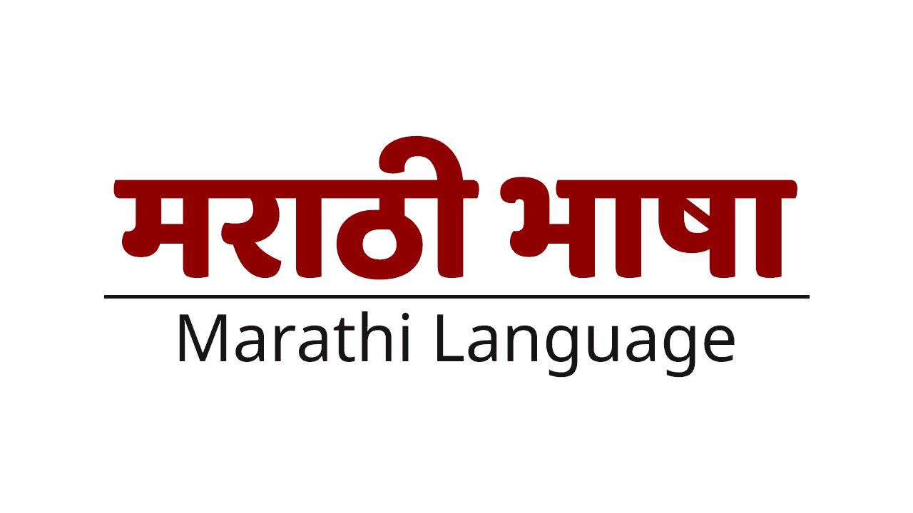 मराठी भाषा | Marathi Language | Marathi Bhasha