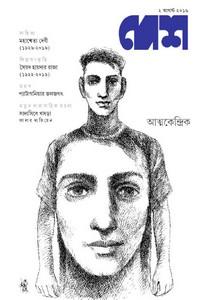 Desh 2 August 2016 magazine