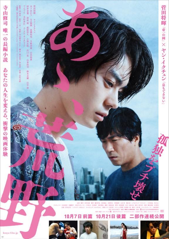 Sinopsis Wilderness: Part One / Aa, Koya (2017) - Film Jepang