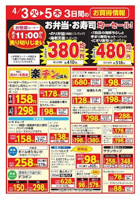 4/3(火)〜4/5(木) 3日間のお買得情報