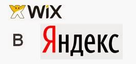 сайт Wix в Yandex