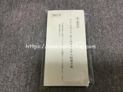 フジ・メディア・ホールディングス2016年9月権利取得分株主優待 オリジナル手帳