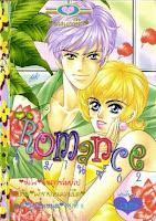 ขายการ์ตูนออนไลน์ Romance เล่ม 62