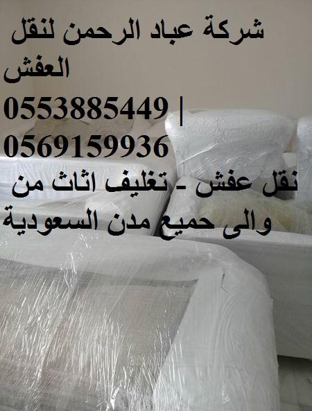 بالفيديو والصور نقل عفش جدة 0553885449 و 0569159936 شركة نقل عفش بجدة  moving furniture in jeddah