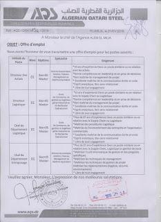 اعلان توظيف جديد بالجزائرية القطرية للصلب مارس2019