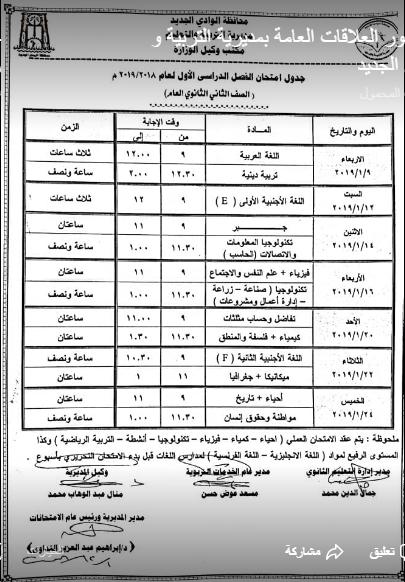 جدول امتحانات الصف الثاني الثانوي محافظة الوادي الجديد