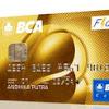 Jenis Jenis Kartu Kredit BCA dan Syarat Pengajuan Terbaru 2016