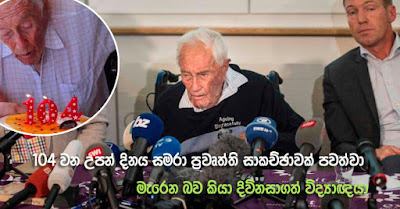 Scientist celebrates 104th birthday ... holds news discussion ... announces his death ... commits suicide!