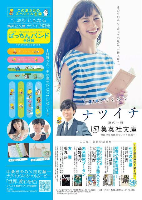 Ayami Nakajo 中条あやみ Weekly Playboy No 31 2016 Pics 07