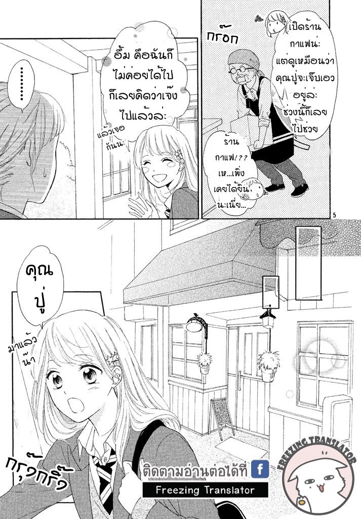 Gochumon wa Ikemen desuka - หน้า 5