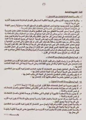 القواعد المنظمة للمشاركة في اعمال الامتحانات 2_n