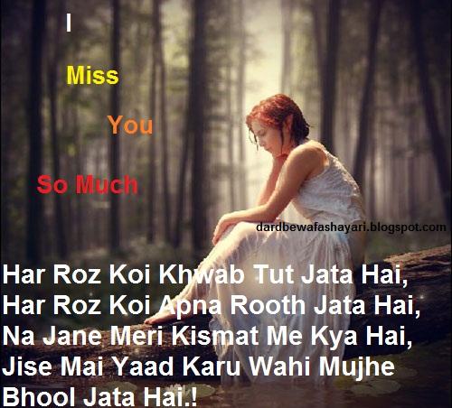 i miss you sad shayari wallpapers pics images dard bewafa shayari