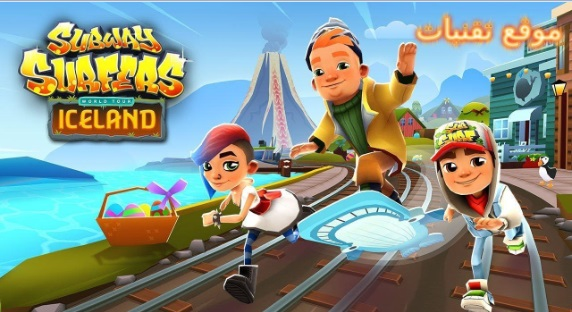 https://www.te9nyat.com/2018/12/subway-surfers.html