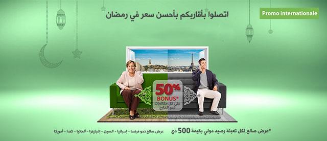 موبيليس تطلق عرض خاص برمضان للإتصال بـ 9.6دج للدقيقة نحو مكة و تخفيضات 50%