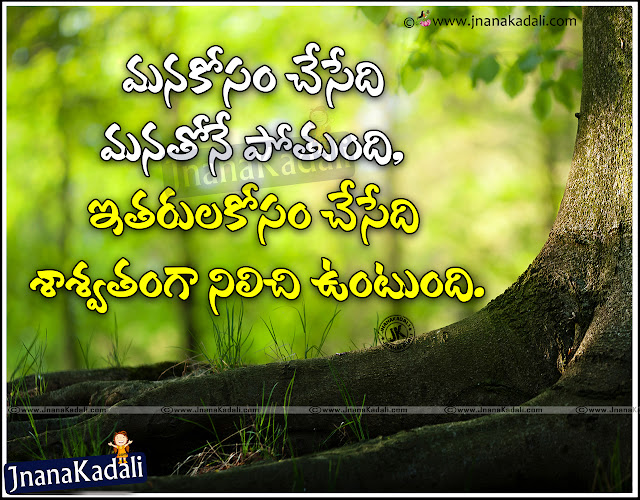 Here is inspirational quotes in telugu,telugu quotations wallpapers,telugu quotations on success,telugu inspirational quotes wallpapers,swami vivekananda inspirational quotes in telugu,telugu inspirational quotes for facebook,telugu quotations on life,telugu inspirational quotes pdf,telugu quotes on love,Best Inspirational quotes in telugu, Inspiring lines in telugu, Nice inspiring telugu quotes with beautiful lines, Heart touching good morning quotes in telugu, Daily inspiring quotes in telugu, Latest telugu life quotes, Online trending life quotes in telugu, Beautiful telugu life quotes with hd wallpapers, Inspiring telugu quotes, telugu motivational quotes, Best inspirational quotes in telugu, Telugu life quotes with hd wallpapers, Inspiring telugu quotes.