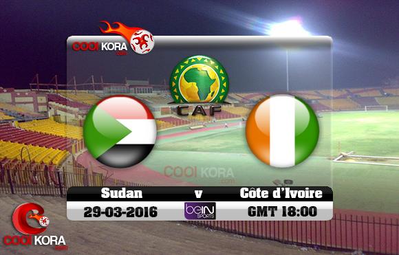 مشاهدة مباراة السودان وساحل العاج اليوم 29-3-2016 تصفيات كأس أمم أفريقيا