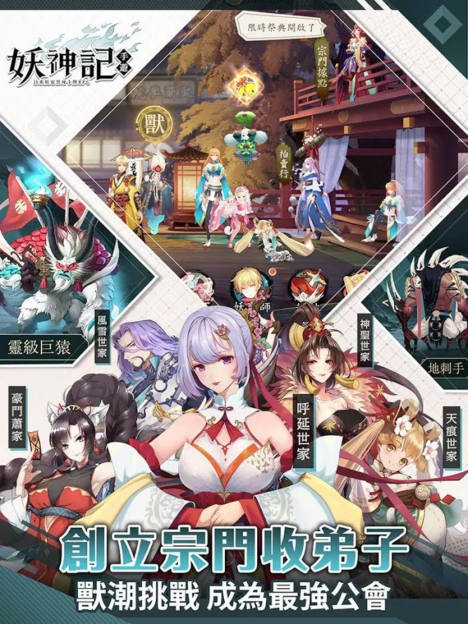Tales of Demons and Gods Mobile Game characters