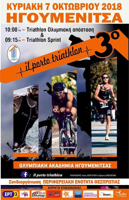 Ηγουμενίτσα: Κυκλοφοριακές παρεμβάσεις για την διεξαγωγή του 3ου il porto triathlon