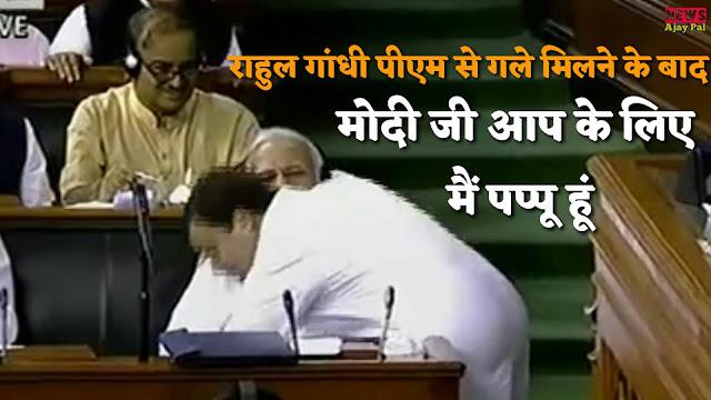 narendra modi,modi,parliament,rahul gandhi,hug,rahul gandhi hugs narendra moid,rahul hug,modi hug,rahul gandhi hug,